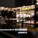 Twinmotion2019魅力动画教程:BIMBOX带你惊艳四座